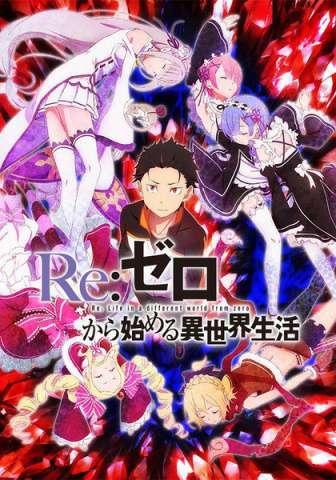 rezero-kara-hajimeru-isekai-seikatsu.jpg
