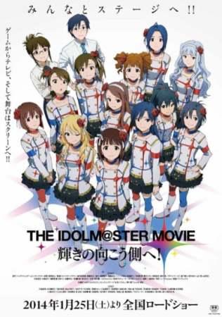 the-idolmaster-movie-kagayaki-no-mukougawa-e.jpg