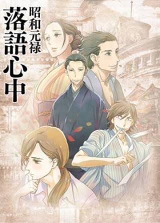 shouwa-genroku-rakugo-shinjuu-580389932e151p.jpg