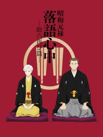 shouwa-genroku-rakugo-shinjuu-sukeroku-futatabi-hen-583984c23fd4dp.jpg