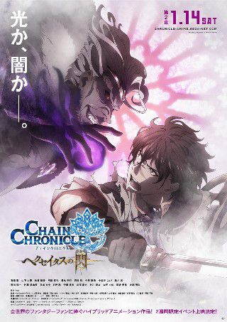 chain-chronicle-haecceitas-no-hikari-part-2-58428981b3dbcp.jpg
