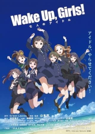 wake-up-girls-shichinin-no-idol-584e34ea0f33dp.jpg