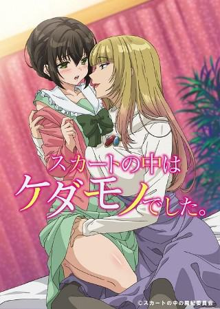 skirt-no-naka-wa-kedamono-deshita-5932a42099fc9p.jpg