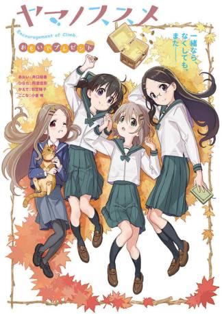 yama-no-susume-omoide-present-59d5f7683349fp.jpg