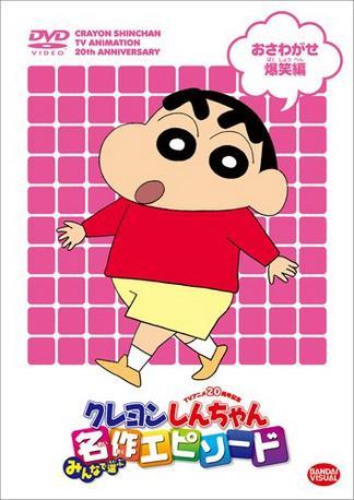 crayon-shin-chan-5b0e0af276c4bp.jpg