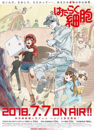 hataraku-saibou-5b27224b9e6d0p.jpg