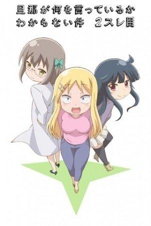 danna-ga-nani-wo-itteiru-ka-wakaranai-ken-2-sure-me-5b99119e92ec5p.jpg