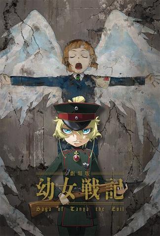 youjo-senki-movie-5bbeff94f19c9p.jpg