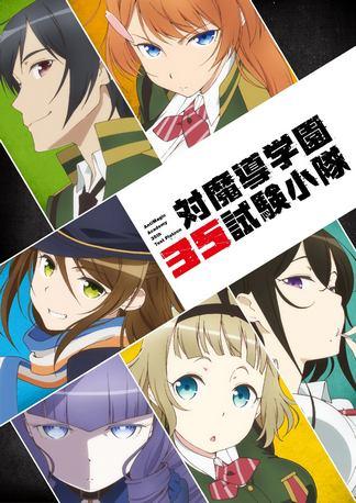taimadou-gakuen-35-shiken-shoutai-5bff57480f271p.jpg