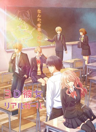 3d-kanojo-real-girl-season-2-5c0dfe3aafe54p.jpg
