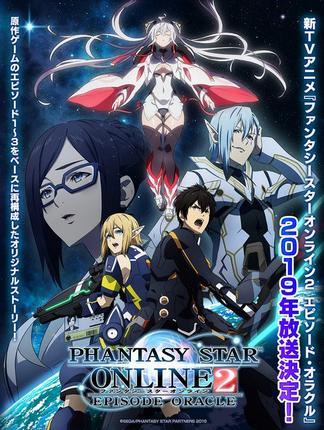 phantasy-star-online-2-episode-oracle-5c866320acc31p.jpg