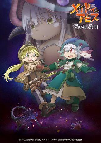 made-in-abyss-movie-3-fukaki-tamashii-no-reimei-5d203961b217ep.jpg