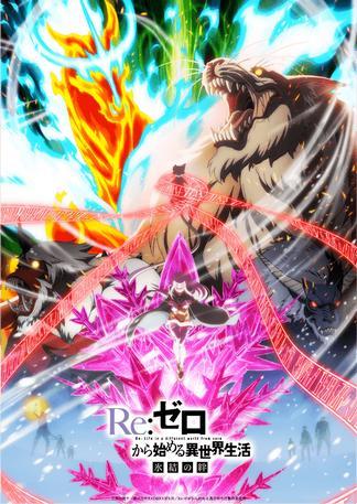 re-zero-kara-hajimeru-isekai-seikatsu-hyouketsu-no-kizuna-5dbafce2bfe24p.jpg