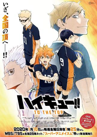 haikyuu-to-the-top-5dfdfbd6a9af8p.jpg