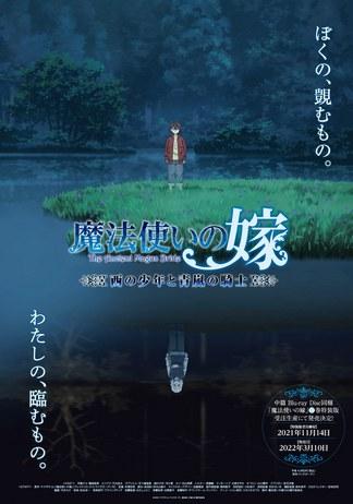 mahoutsukai-no-yome-nishi-no-shounen-to-seiran-no-kishi-613cd6802b444p.jpg