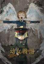 youjo-senki-movie-5bbeff94f19c9p.jpg
