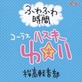 Fuwa Fuwa Time #6 'Gakuen Sai!' Version