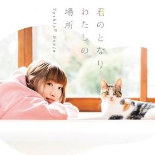 Kimi no Tonari Watashi no Basho
