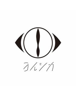 Yorushika