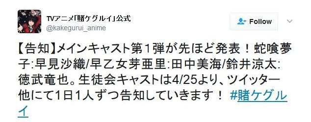 Kakegurui - Pemeran Seitokai akan diumumkan pada 24 April