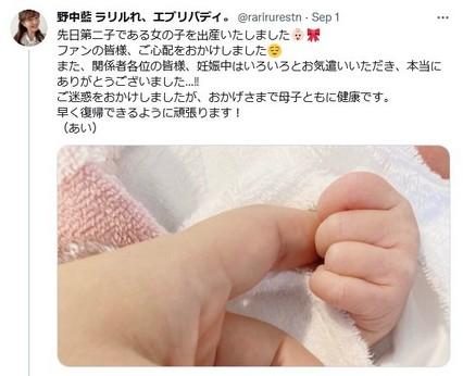 Seiyu Ai Nonaka Dikaruniai Anak Kedua Berjenis Kelamin Perempuan